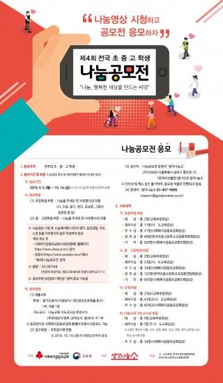 사본 -나눔공모전_포스터 (1)