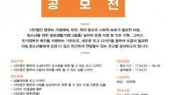 공모전_사단법인 땡큐 로고 공모전_생각나눔소-618-850