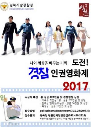 공모전_2017 경찰 인권영화제_생각나눔소