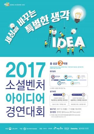 공모전_2017년 소셜벤처 아이디어 경연대회 참가자 모집 공고_생각나눔소