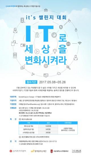 신세계아이앤씨 특성화고 IT희망키움사업 [IT's챌린지 대회] 참가 동아리 모집(~5.26