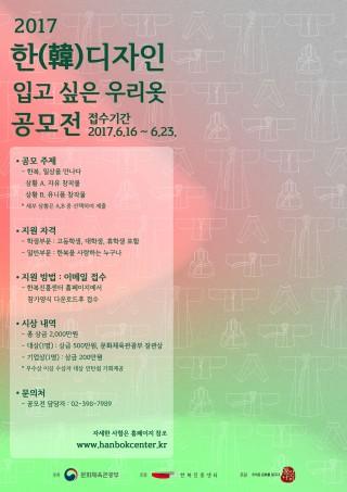 170517-poster_han(100dpi)