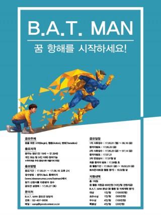 BTA-포스터-상세요강(600X800)
