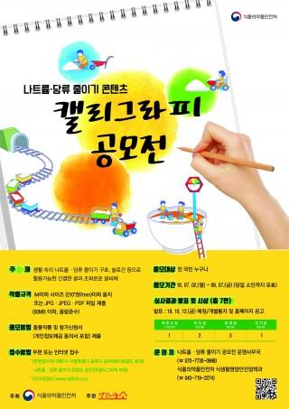 [공모전 일정]나트륨·당류 줄이기 콘텐츠 공모전 캘리그라피 부문(18년 09월 07일 까지)생각나눔소