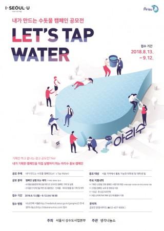 내가 만드는 수돗물 캠페인 공모전(Let`s Tap Water)