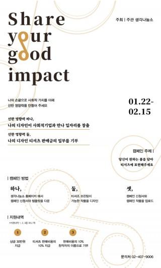 크기변환_크기변환_Share your good impact 캠페인 공모전 포스터