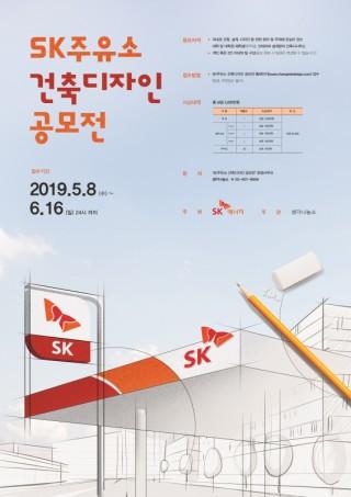 크기변환_112SK 주유소 건축디자인 공모전 포스터
