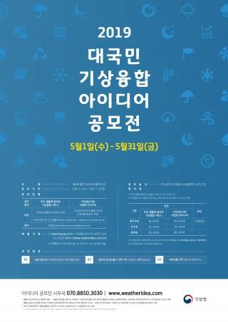 2019 대국민 기상융합 아이디어 공모전