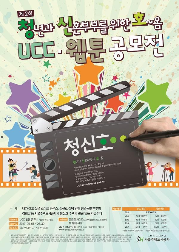서울주택도시공사 제 2회 청신호 (UCC·웹툰) 공모전