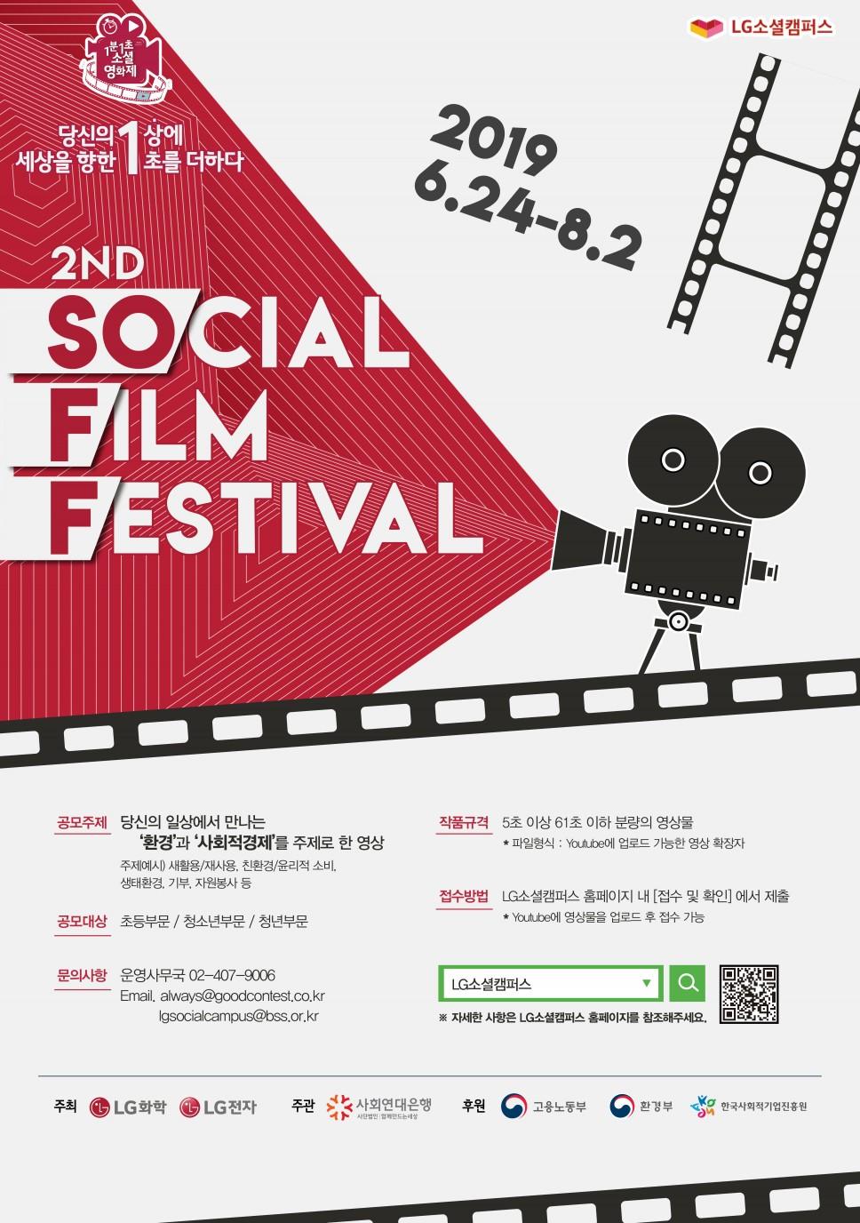 1분 1초 소셜영화제_포스터(RGB)-01