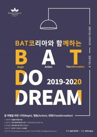 [크기변환]2019 BAT DO DREAM_포스터