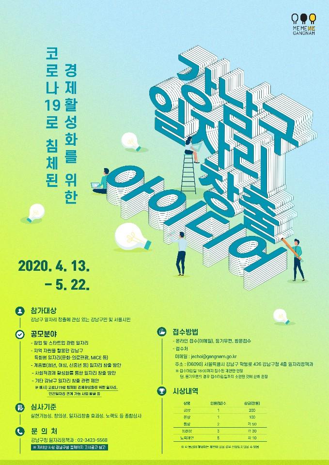 강남구 일자리 창출 아이디어 공모전 포스터 최종