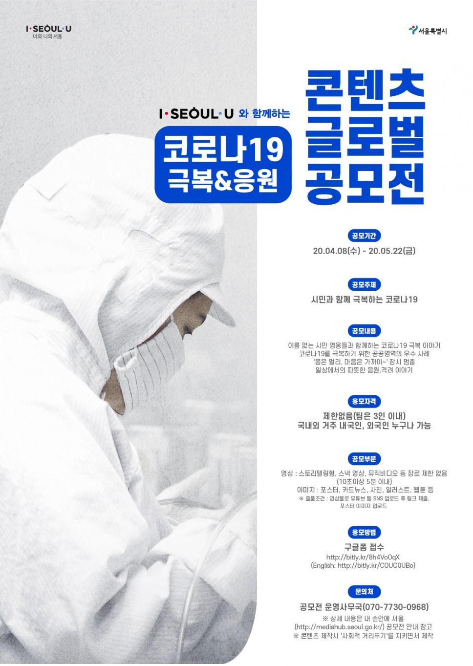 시안3)코로나 공모전 포스터_최종_200407