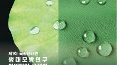 생태모방 최종 포스터