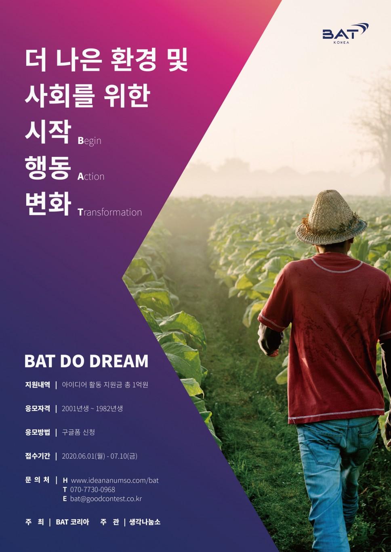 BAT 4기 포스터
