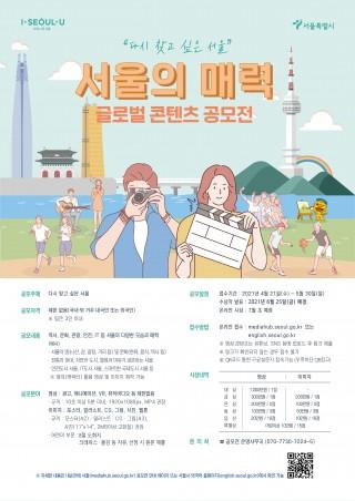 서울의매력공모전