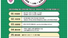 강원문화재단-2021 강원문화TV 기자단 봄봄봄 2기 모집 포스터 (OUT)_대지 1 사본