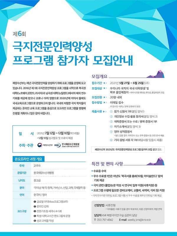 제 6회 극지전문인력양성 프로그램 모집 공고 포스터