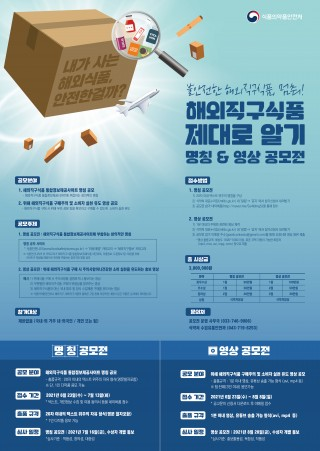 식약처 해외직구식품 공모전_최종_대지 1 사본 6