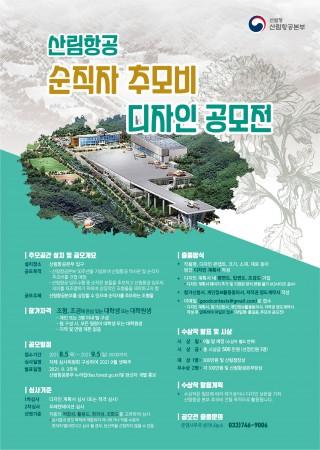 산림항공 순직자 추모비 디자인 공모전(포스터)